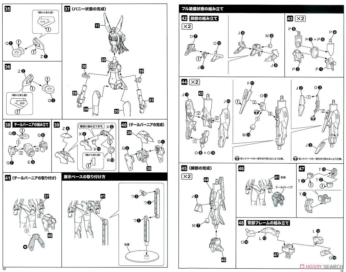 【再販】フレームアームズ・ガール『ゼルフィカール』プラモデル-027