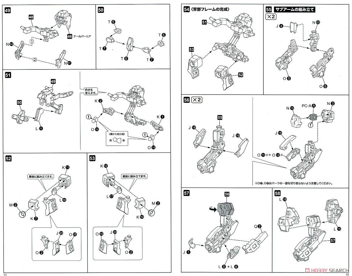 【再販】フレームアームズ・ガール『ゼルフィカール』プラモデル-028