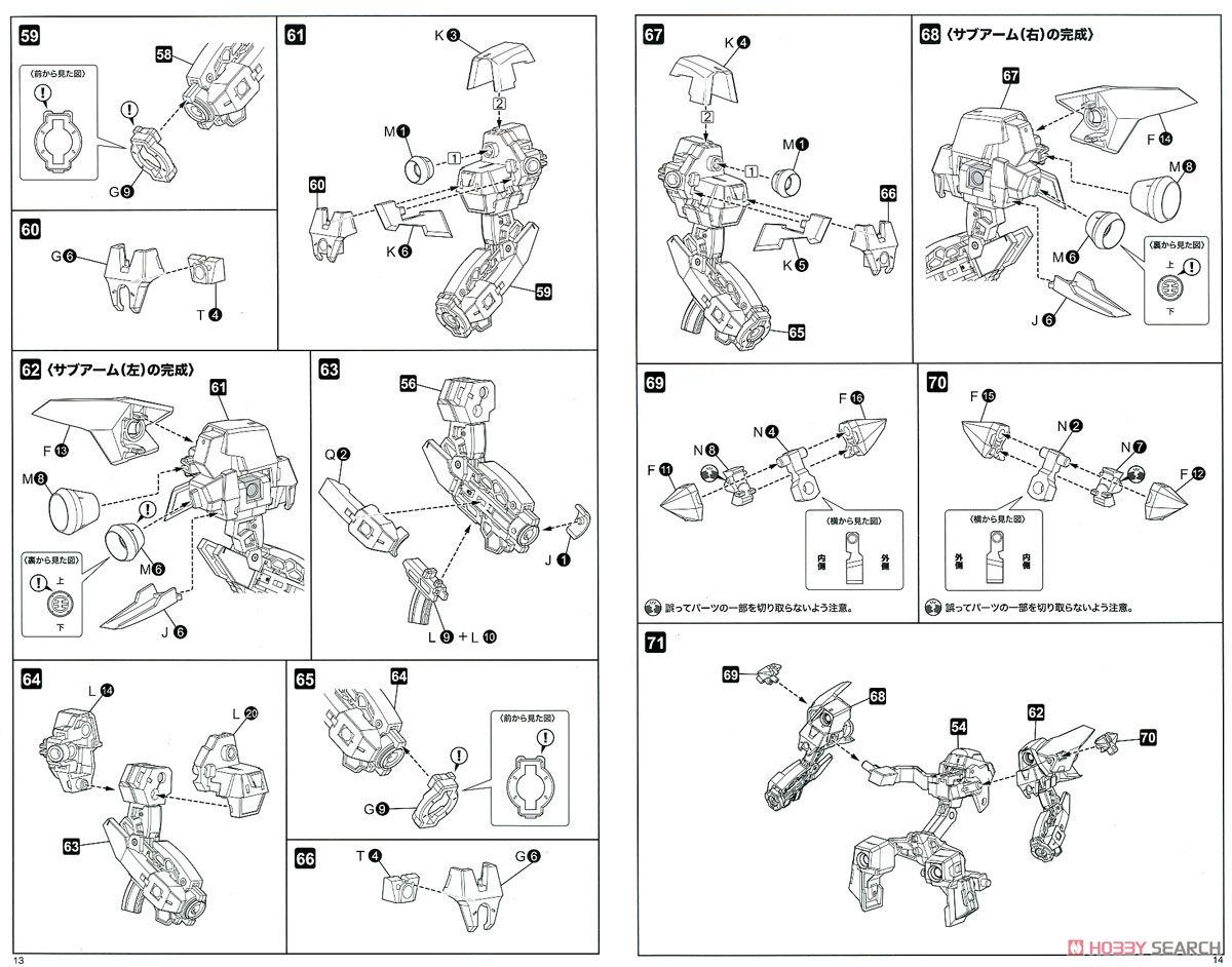 【再販】フレームアームズ・ガール『ゼルフィカール』プラモデル-029