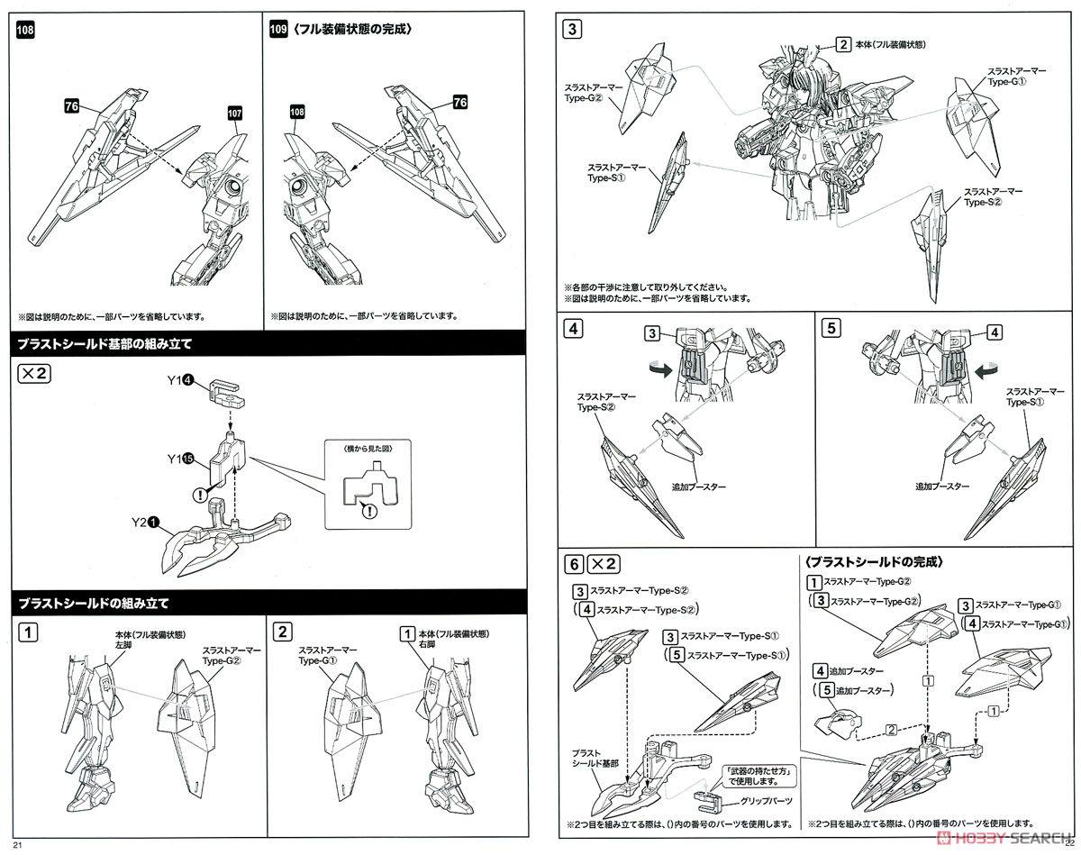 【再販】フレームアームズ・ガール『ゼルフィカール』プラモデル-033