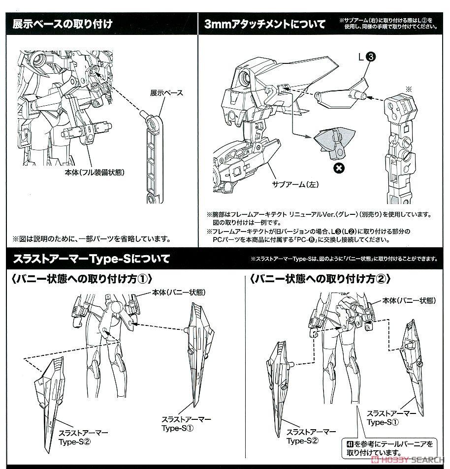 【再販】フレームアームズ・ガール『ゼルフィカール』プラモデル-035