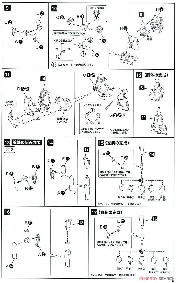 【再販】メガミデバイス『朱羅 弓兵』1/1 プラモデル-030