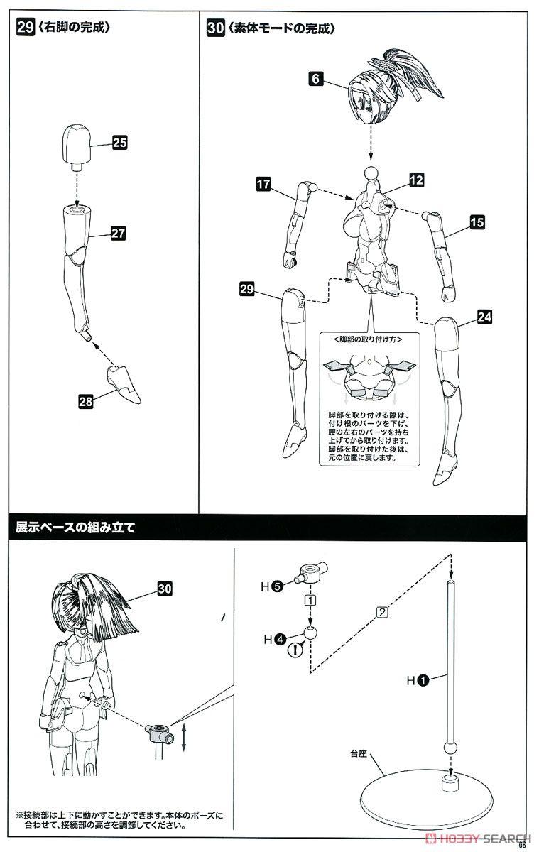 【再販】メガミデバイス『朱羅 弓兵』1/1 プラモデル-032