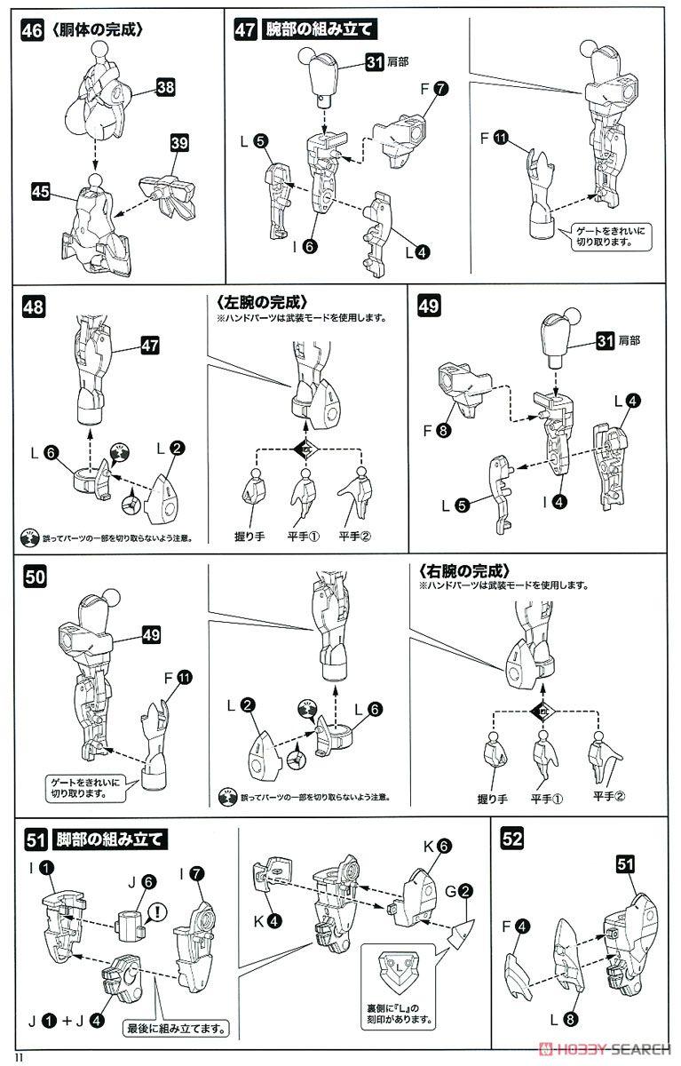 【再販】メガミデバイス『朱羅 弓兵』1/1 プラモデル-035
