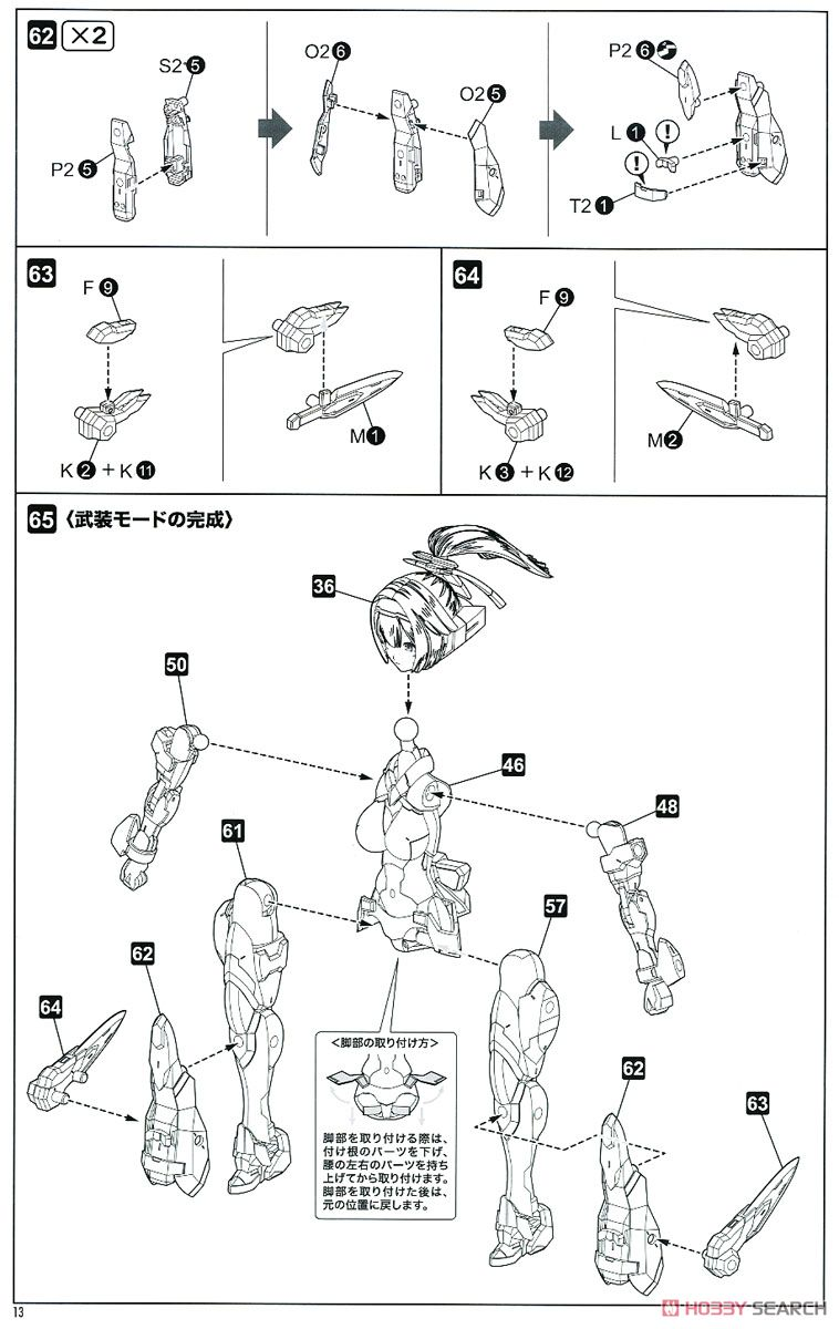 【再販】メガミデバイス『朱羅 弓兵』1/1 プラモデル-037
