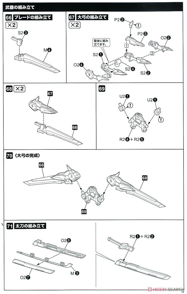 【再販】メガミデバイス『朱羅 弓兵』1/1 プラモデル-038