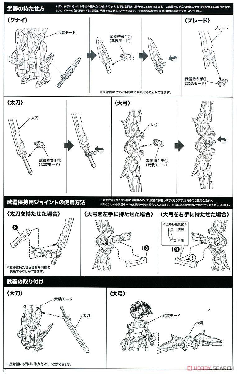 【再販】メガミデバイス『朱羅 弓兵』1/1 プラモデル-039