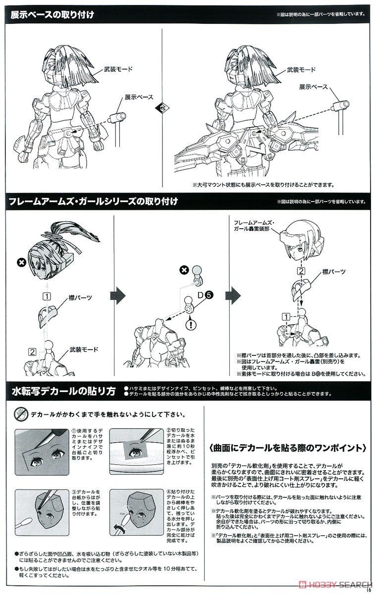 【再販】メガミデバイス『朱羅 弓兵』1/1 プラモデル-040