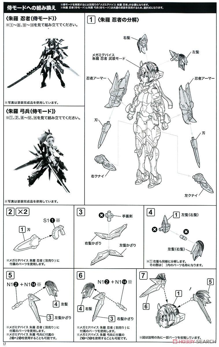 【再販】メガミデバイス『朱羅 弓兵』1/1 プラモデル-041