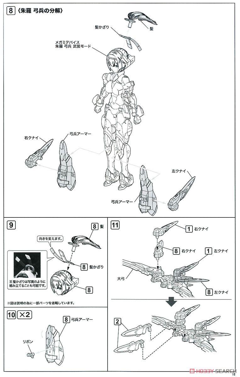 【再販】メガミデバイス『朱羅 弓兵』1/1 プラモデル-042