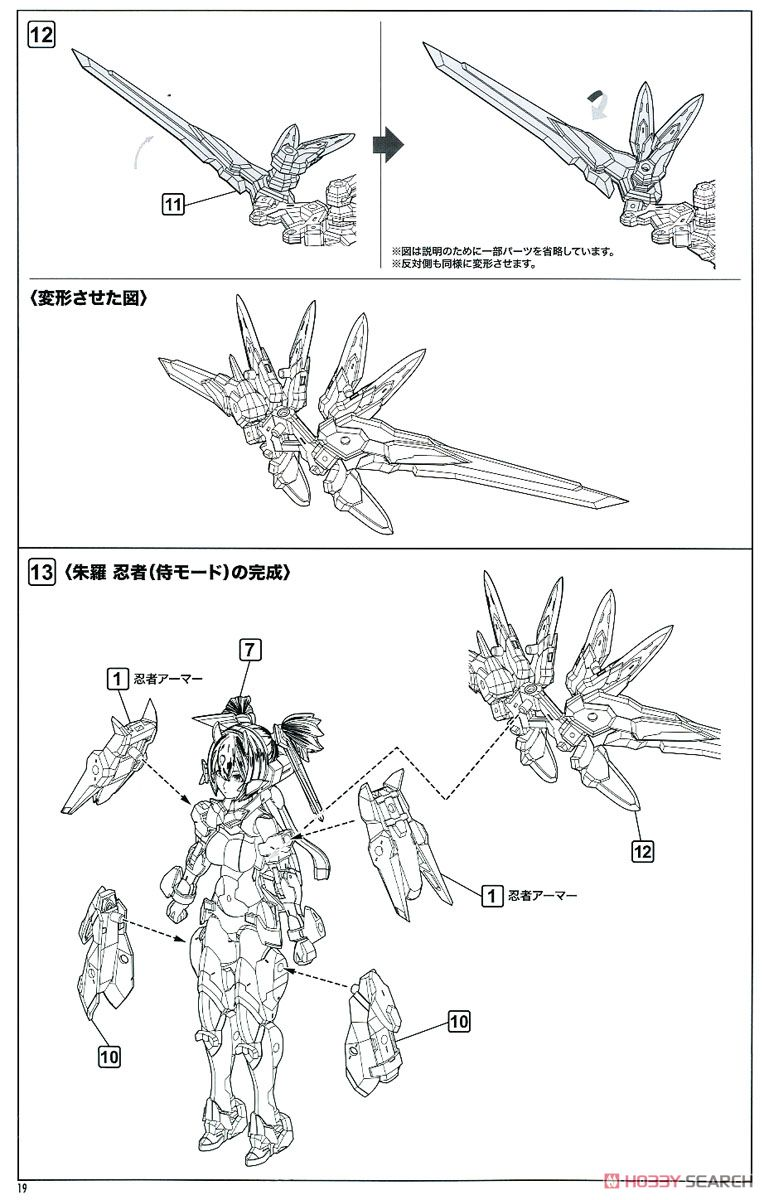 【再販】メガミデバイス『朱羅 弓兵』1/1 プラモデル-043