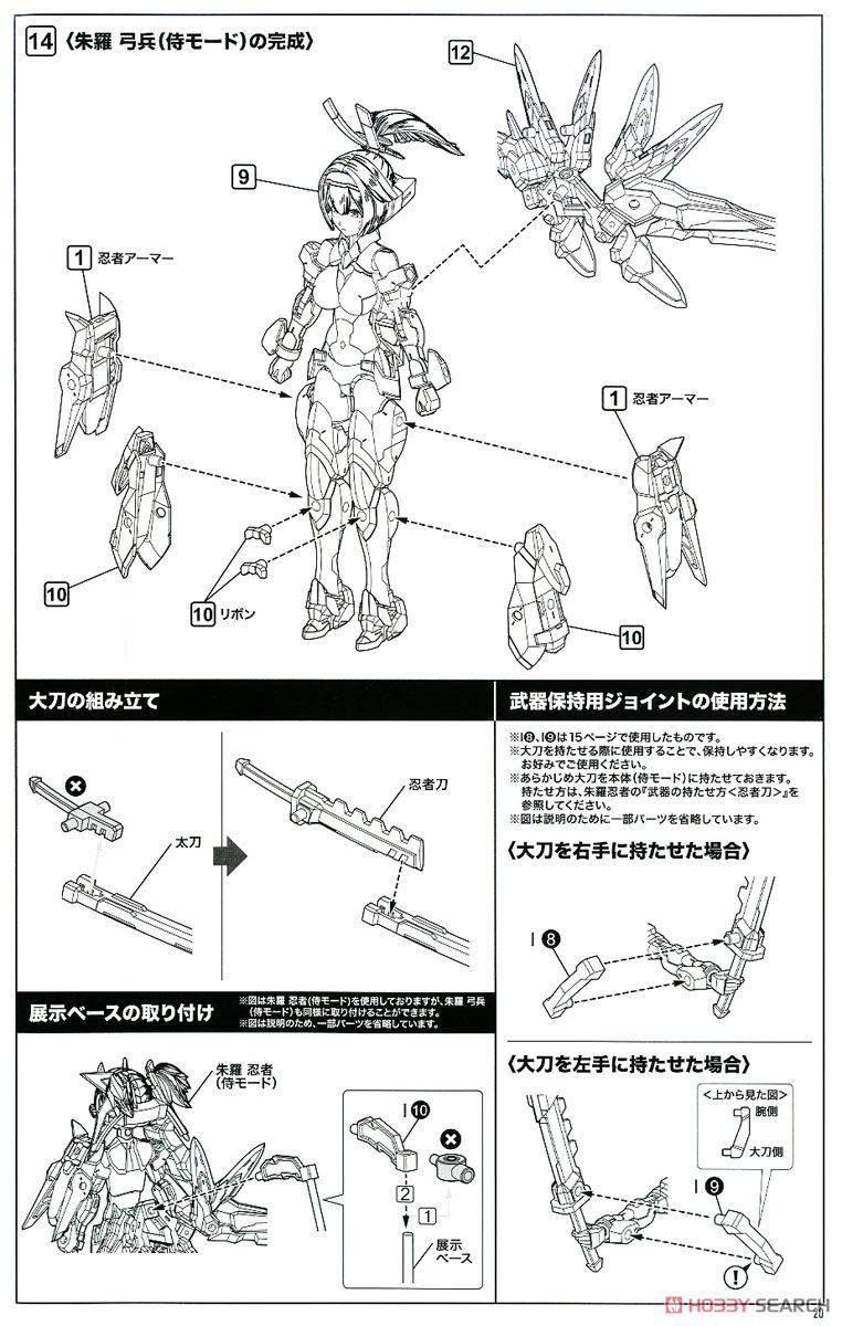 【再販】メガミデバイス『朱羅 弓兵』1/1 プラモデル-044