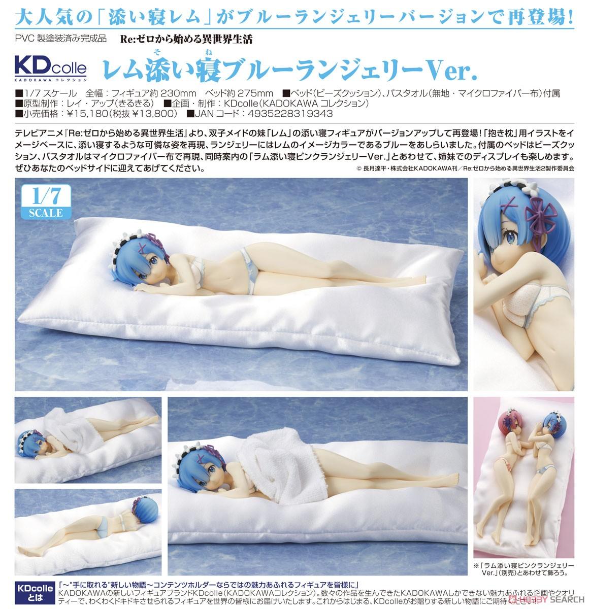 KDcolle『レム 添い寝ブルーランジェリーVer.』Re:ゼロから始める異世界生活 1/7 完成品フィギュア-009