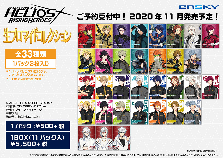 エリオスR『エリオスライジングヒーローズ 生ブロマイドコレクション』11個入りBOX-003