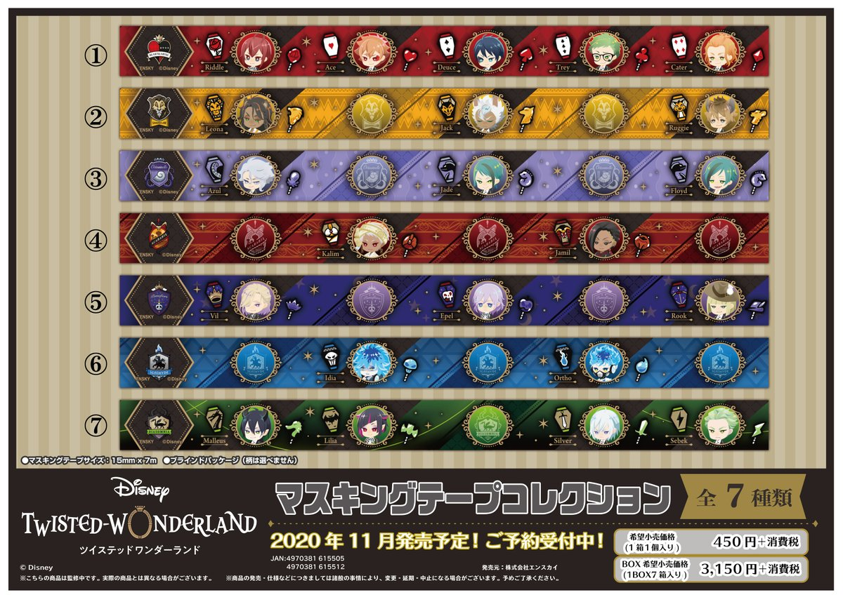 ツイステ『ディズニー ツイステッドワンダーランド マスキングテープコレクション』7個入りBOX-002