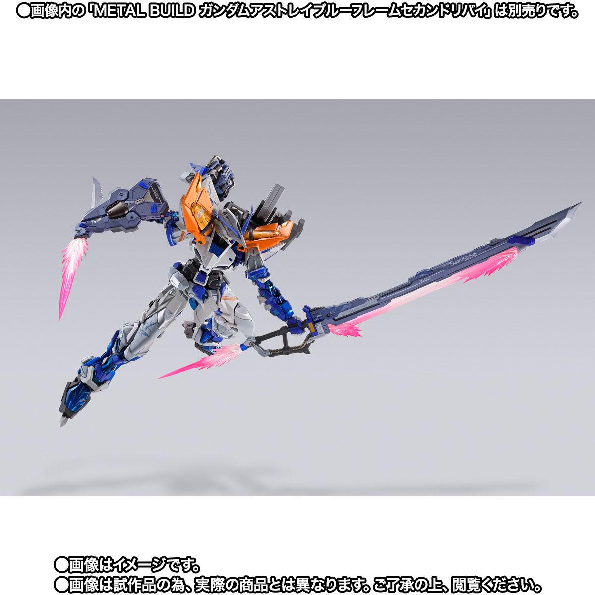 【限定販売】METAL BUILD『ソードストライカー』機動戦士ガンダムSEED 可動フィギュア-003