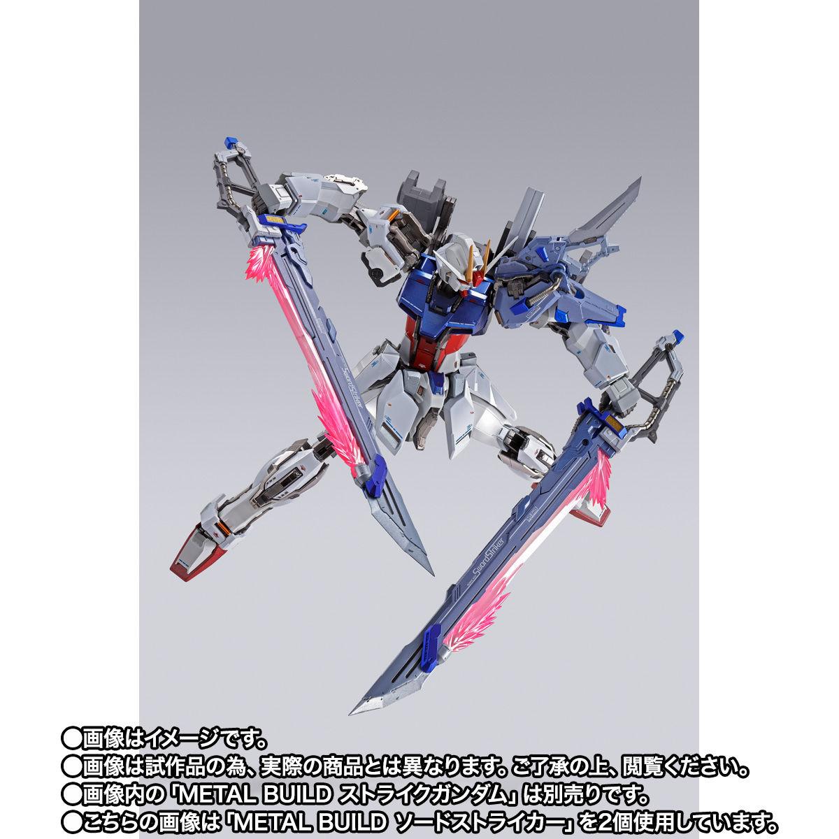 【限定販売】METAL BUILD『ソードストライカー』機動戦士ガンダムSEED 可動フィギュア-006