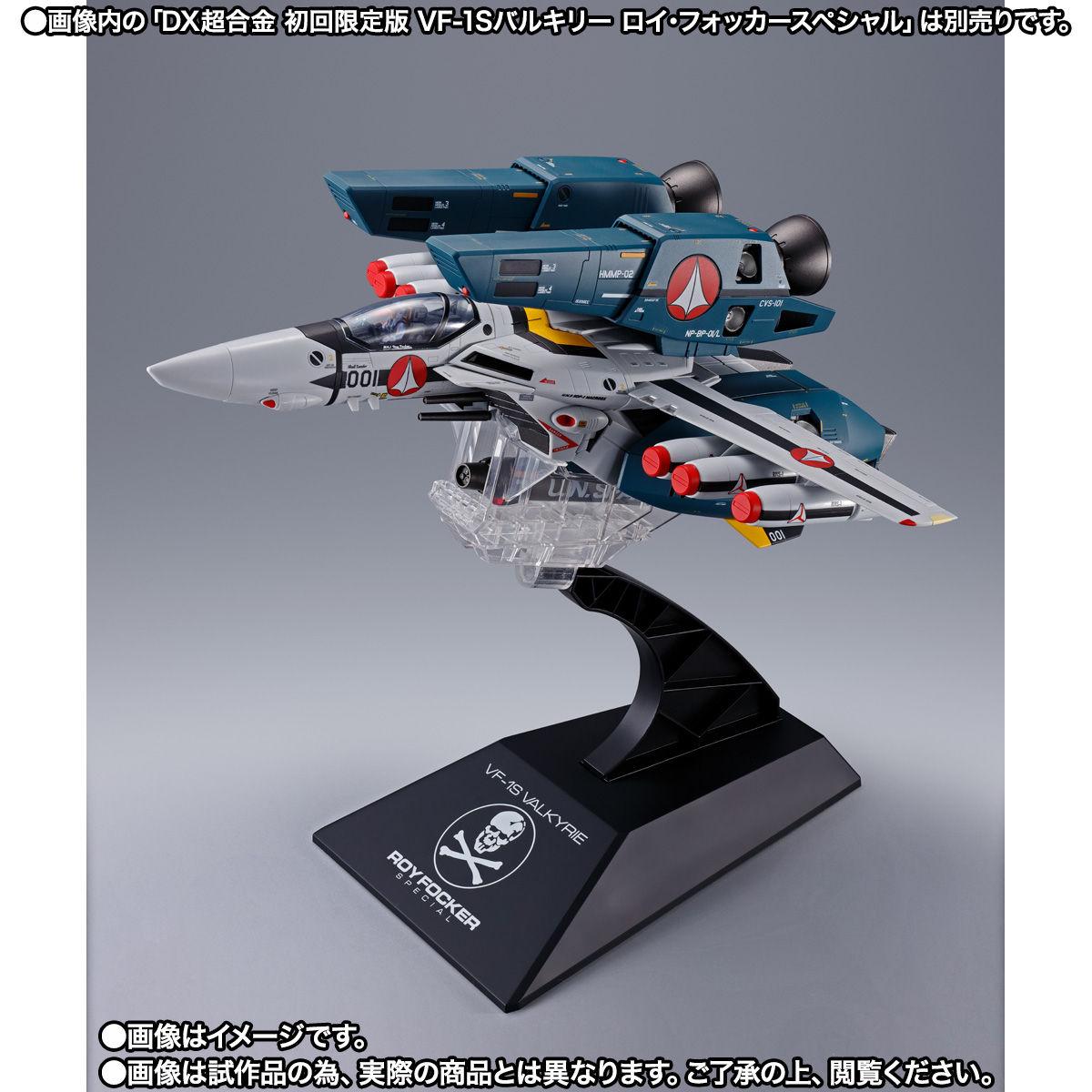 【限定販売】DX超合金『TV版VF-1対応スーパーパーツセット』オプションパーツ-002