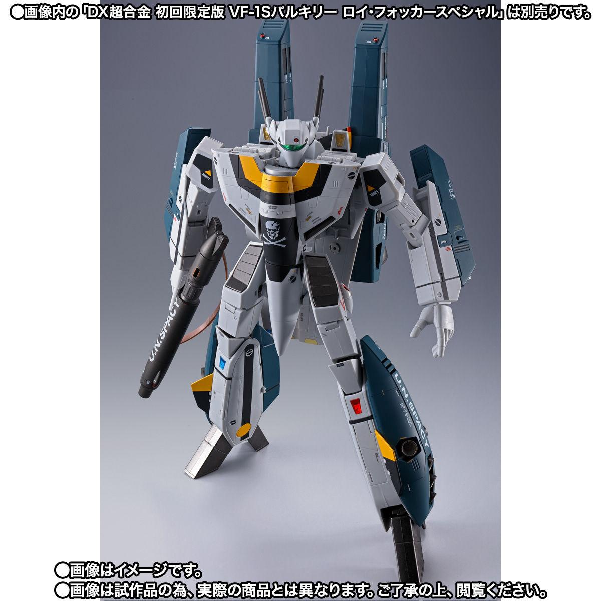 【限定販売】DX超合金『TV版VF-1対応スーパーパーツセット』オプションパーツ-003