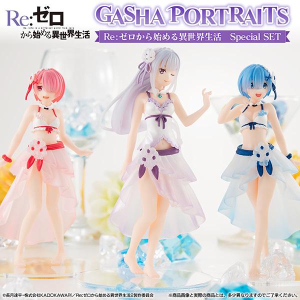 【限定販売】リゼロ『GASHA PORTRAITS Re:ゼロから始める異世界生活 Special SET』美少女フィギュア3体セット