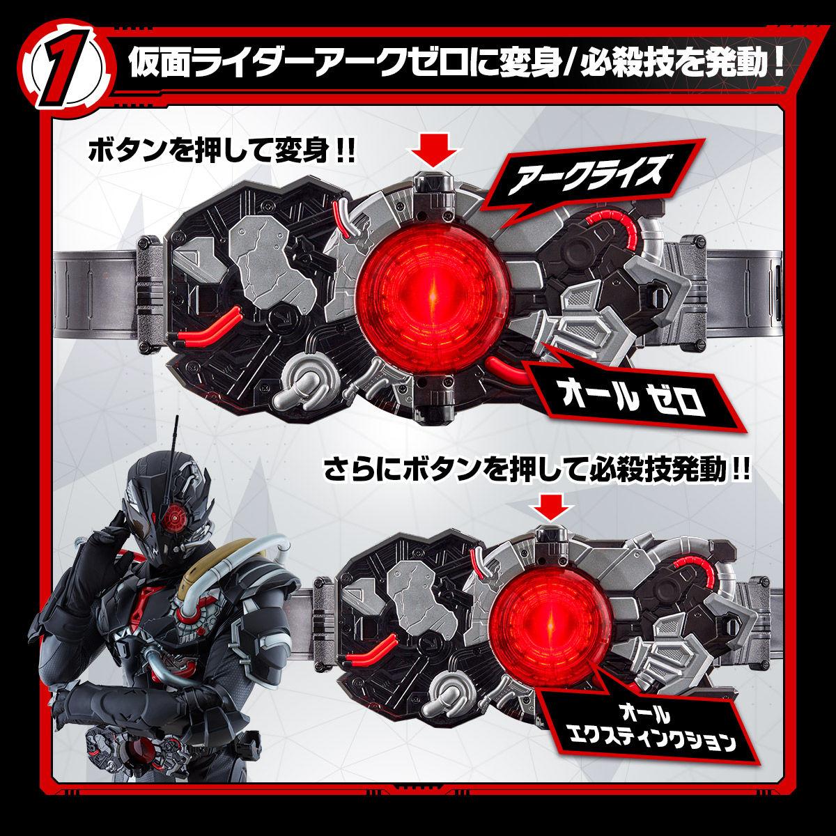 【限定販売】変身ベルト『DXアークドライバー』変身なりきり-002