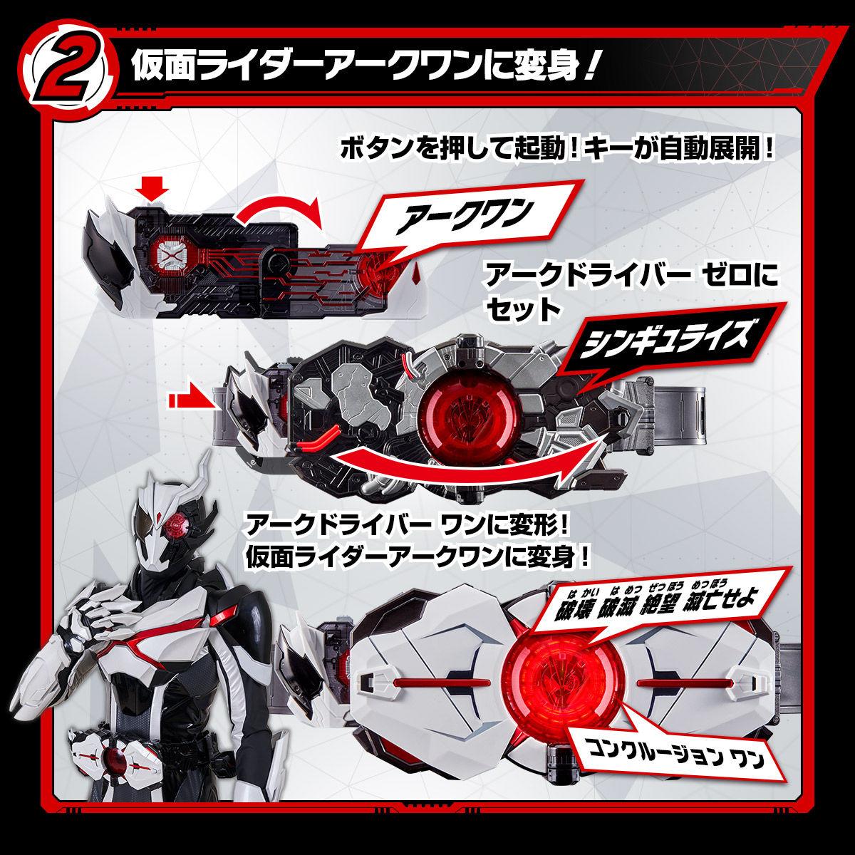 【限定販売】変身ベルト『DXアークドライバー』変身なりきり-003
