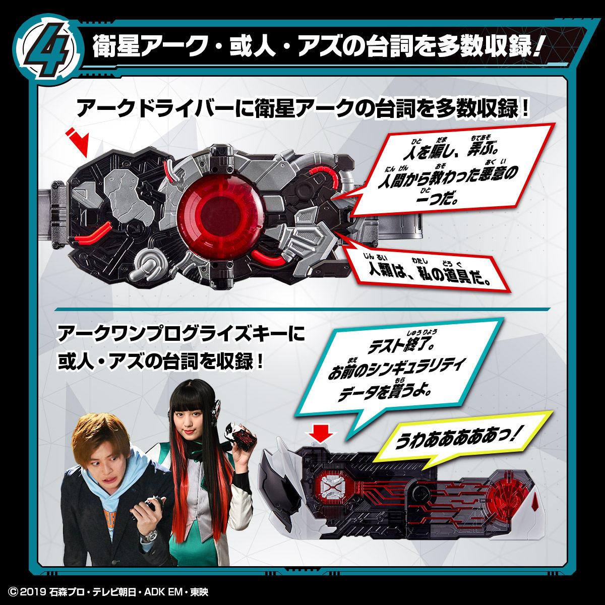 【限定販売】変身ベルト『DXアークドライバー』変身なりきり-005