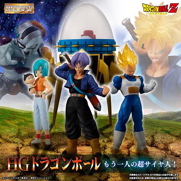 【限定販売】HGシリーズ『HGドラゴンボール もう一人の超サイヤ人編』全3種+タイムマシン