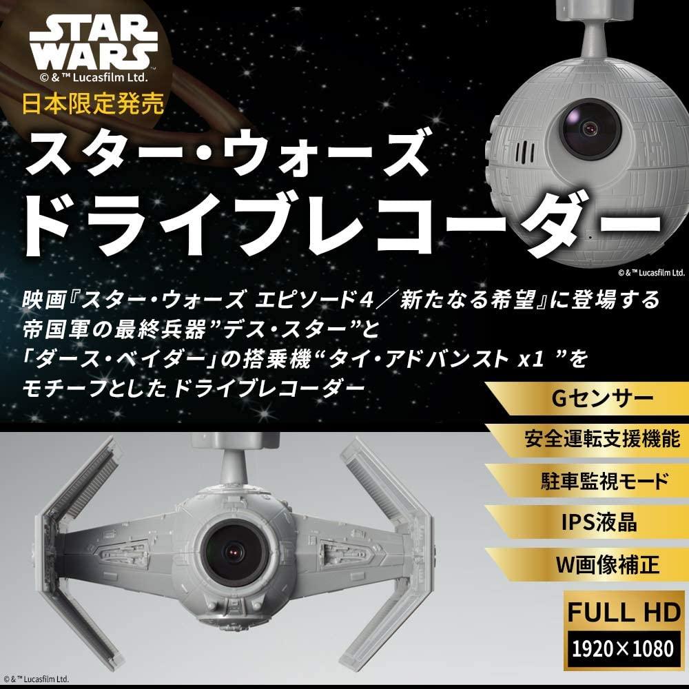 【限定販売】スター・ウォーズ『スターウォーズ ドライブレコーダー SW-MS01』カー用品-010