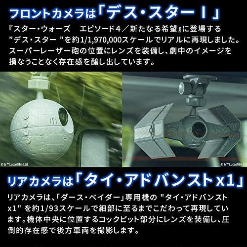 【限定販売】スター・ウォーズ『スターウォーズ ドライブレコーダー SW-MS01』カー用品-011