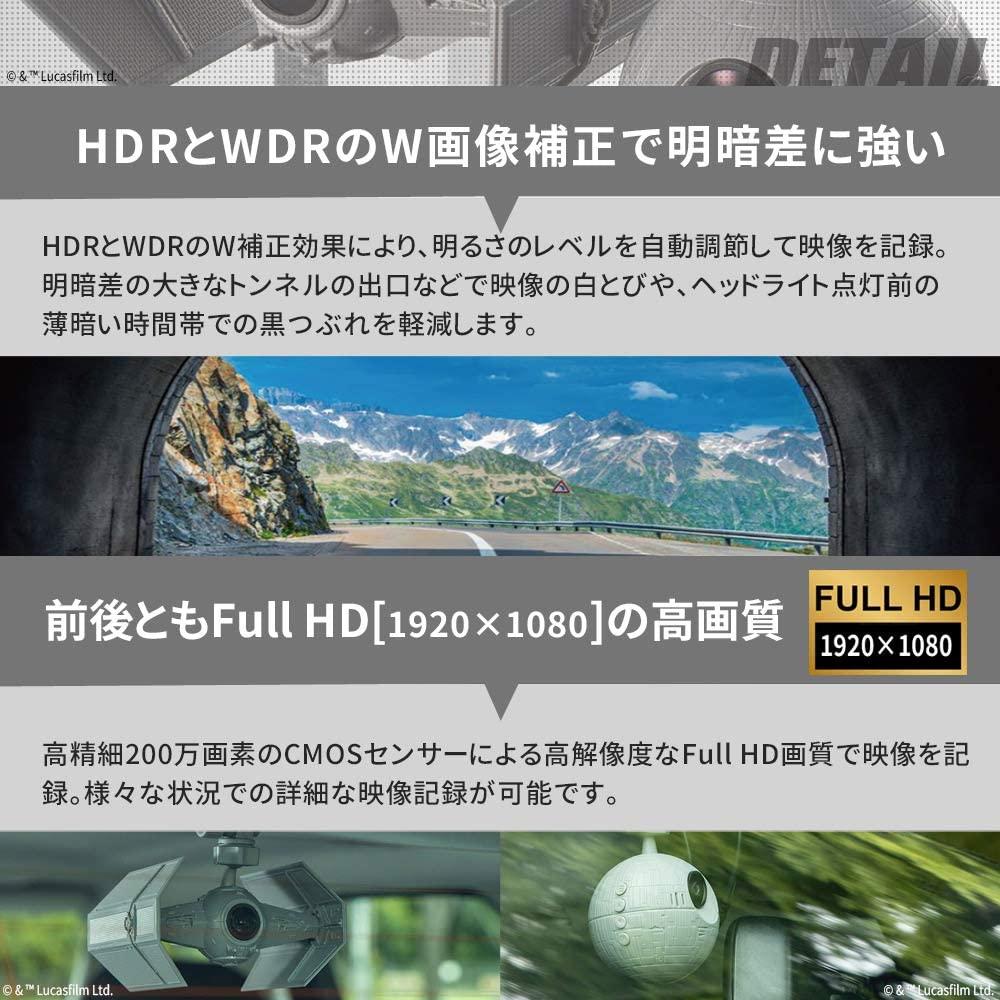 【限定販売】スター・ウォーズ『スターウォーズ ドライブレコーダー SW-MS01』カー用品-012