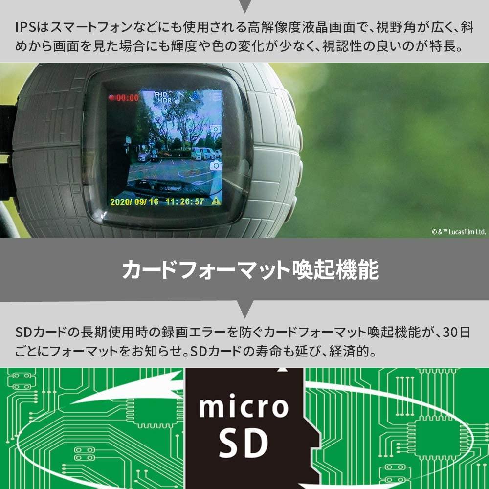 【限定販売】スター・ウォーズ『スターウォーズ ドライブレコーダー SW-MS01』カー用品-015