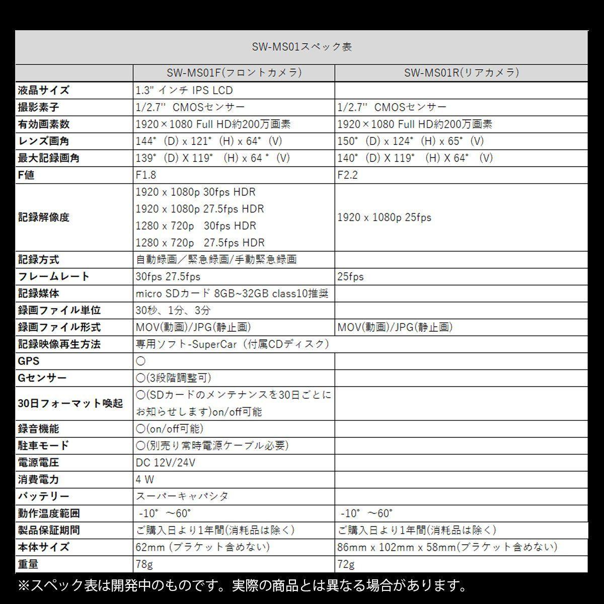 【限定販売】スター・ウォーズ『スターウォーズ ドライブレコーダー SW-MS01』カー用品-016