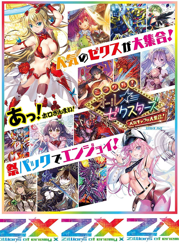 Z/X -Zillions of enemy X-『EXパック第25弾 ミラクル!オール☆ゼクスターズ』5パック入りBOX-001