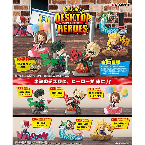 ヒロアカ『僕のヒーローアカデミア DESKTOP HEROES』6個入りBOX