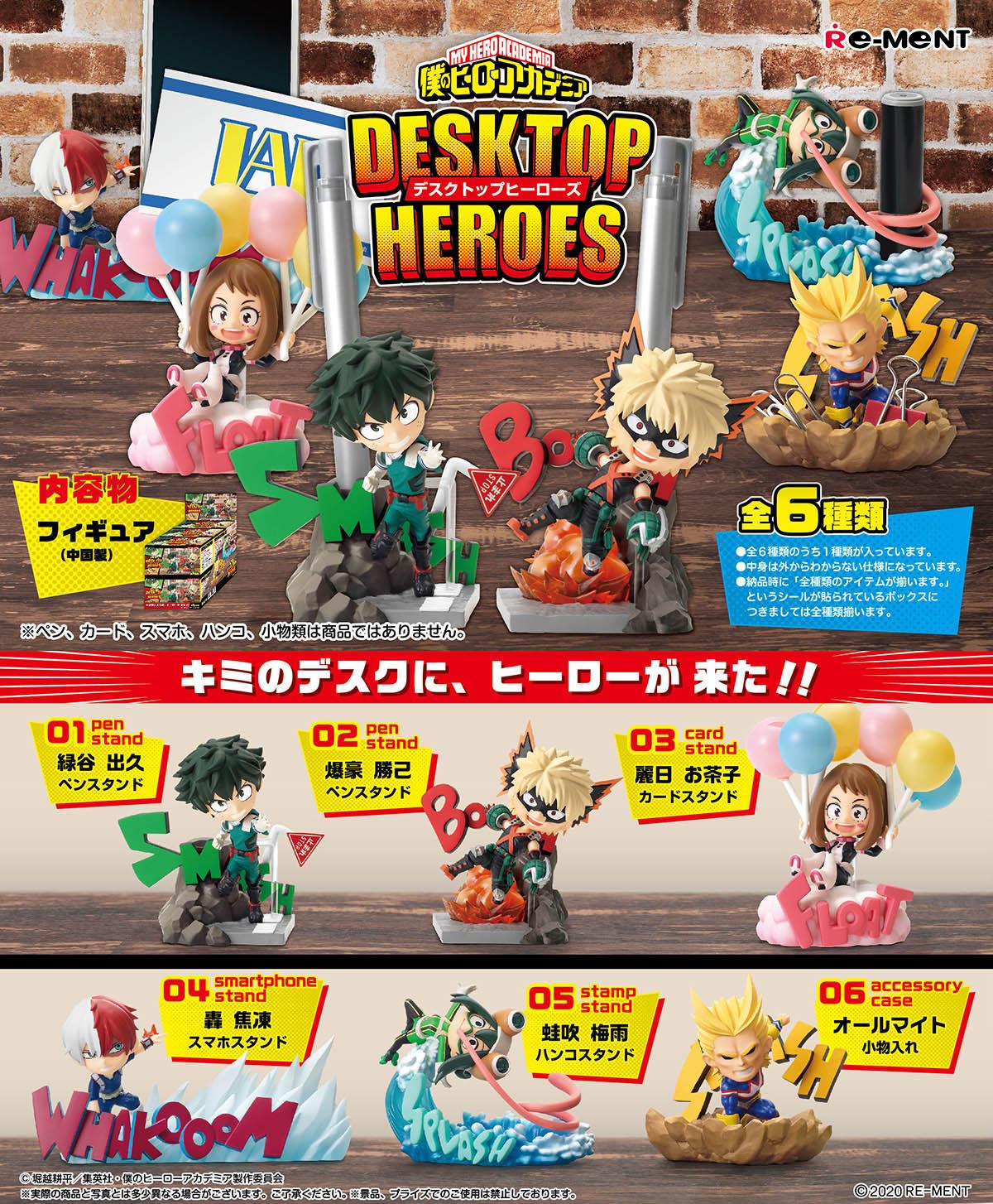 ヒロアカ『僕のヒーローアカデミア DESKTOP HEROES』6個入りBOX-001