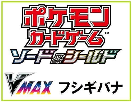 ポケモンカードゲーム ソード&シールド『VMAX フシギバナ』スターターセット