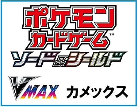 ポケモンカードゲーム ソード&シールド『VMAX カメックス』スターターセット