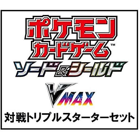 ポケモンカードゲーム ソード&シールド『VMAX 対戦トリプルスターターセット』スターターセット