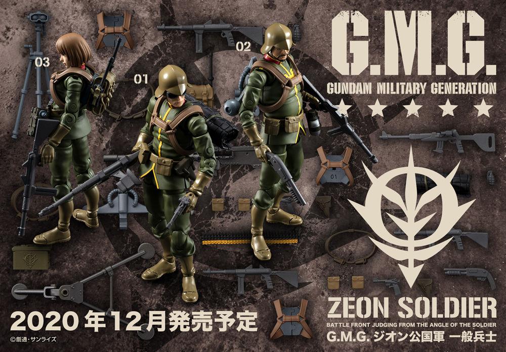 G.M.G. ガンダムミリタリージェネレーション『ジオン公国軍一般兵士01』1/18 可動フィギュア-023