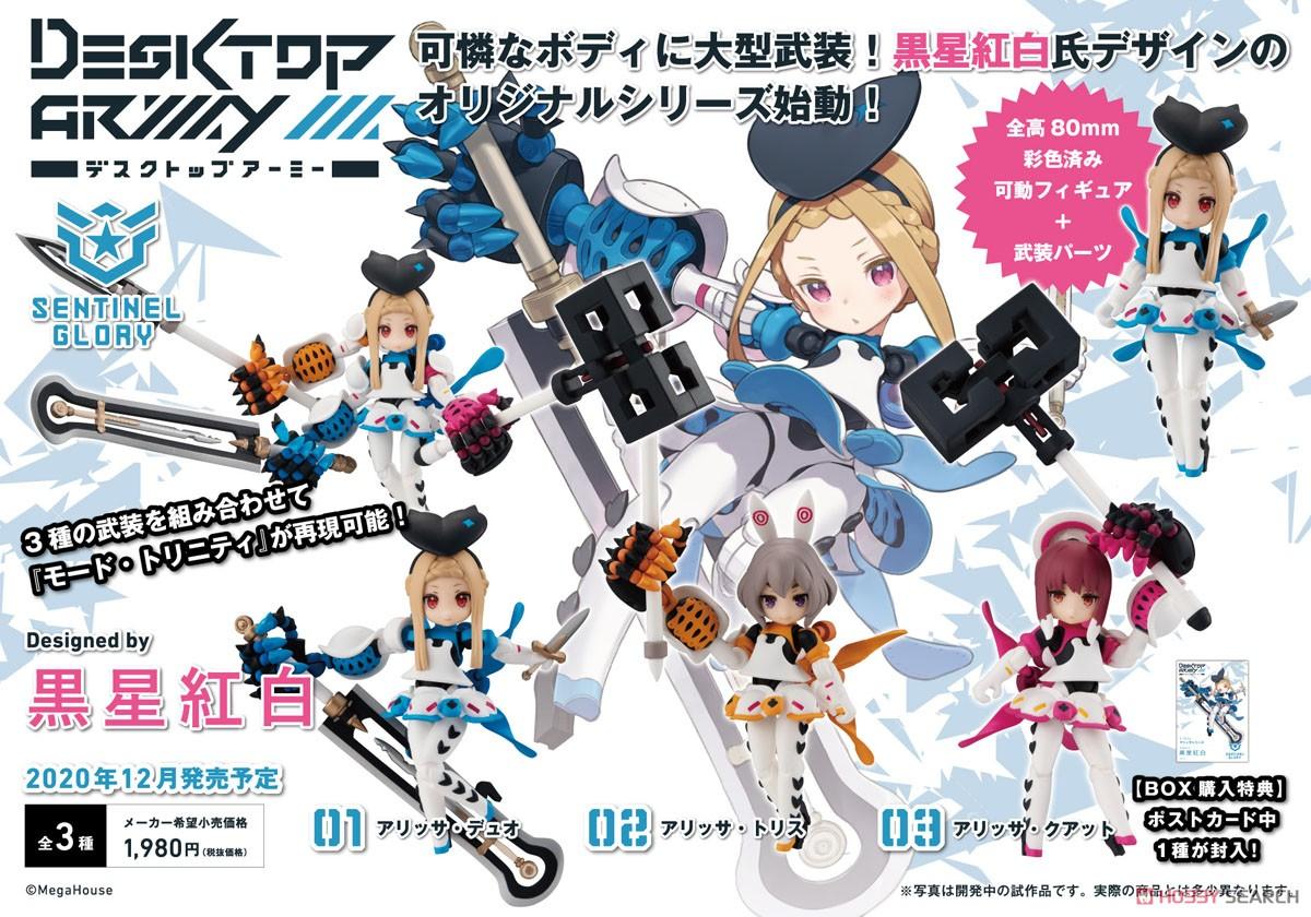 デスクトップアーミー『K-303s アリッサシリーズ』3個入りBOX-009