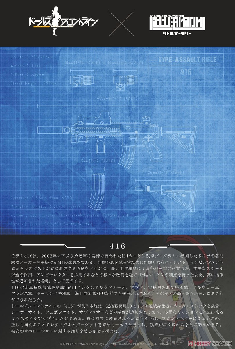 リトルアーモリー LADF08『ドールズフロントライン416タイプ』1/12 プラモデル-012