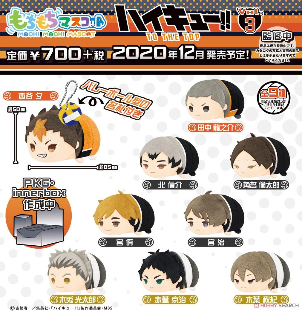 ハイキュー!!『もちもちマスコット ハイキュー!! vol.3』9個入りBOX-002