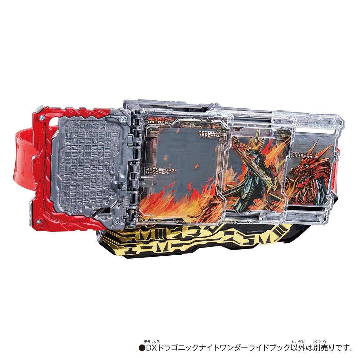 仮面ライダーセイバー『DXドラゴニックナイトワンダーライドブック』変身なりきり-002