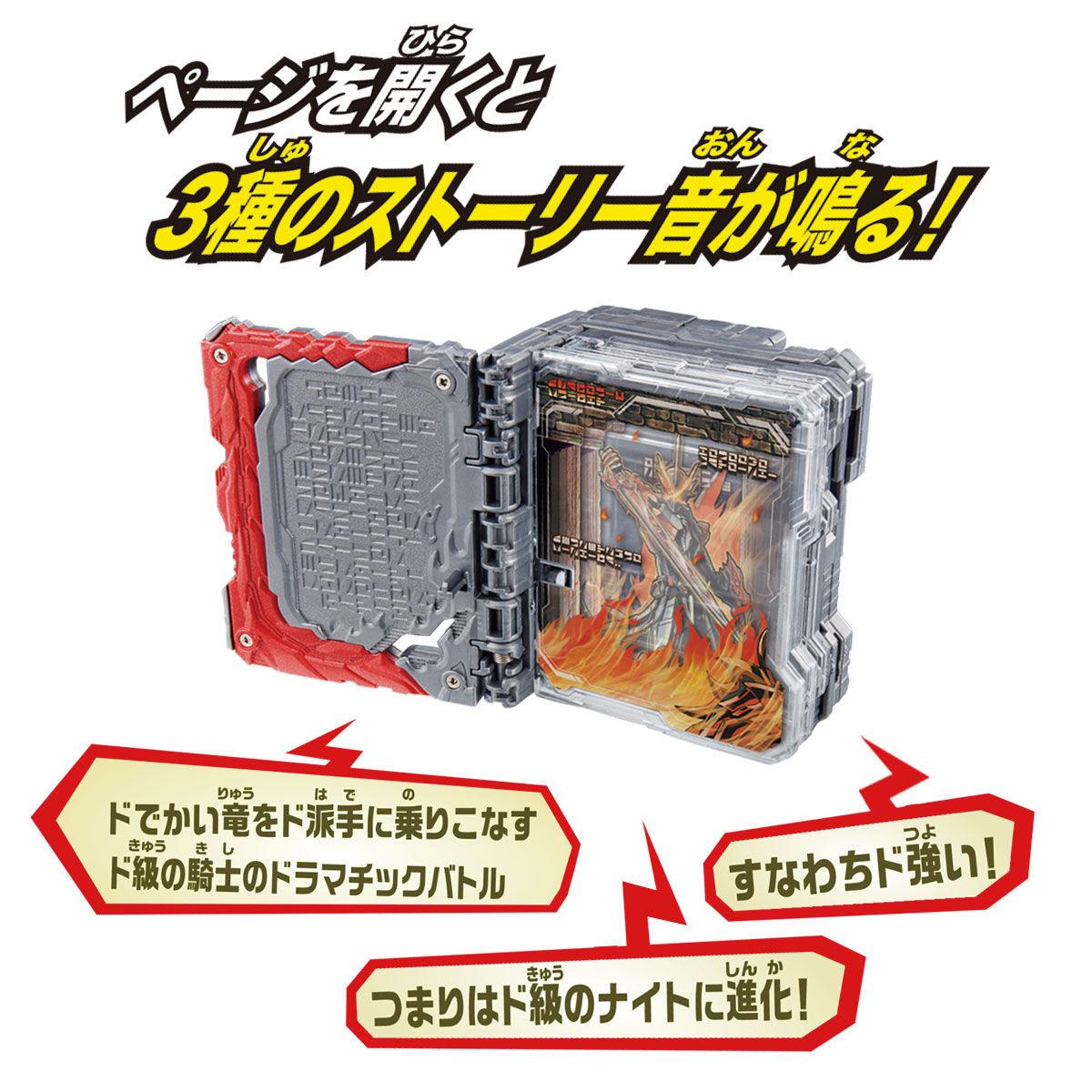 仮面ライダーセイバー『DXドラゴニックナイトワンダーライドブック』変身なりきり-005