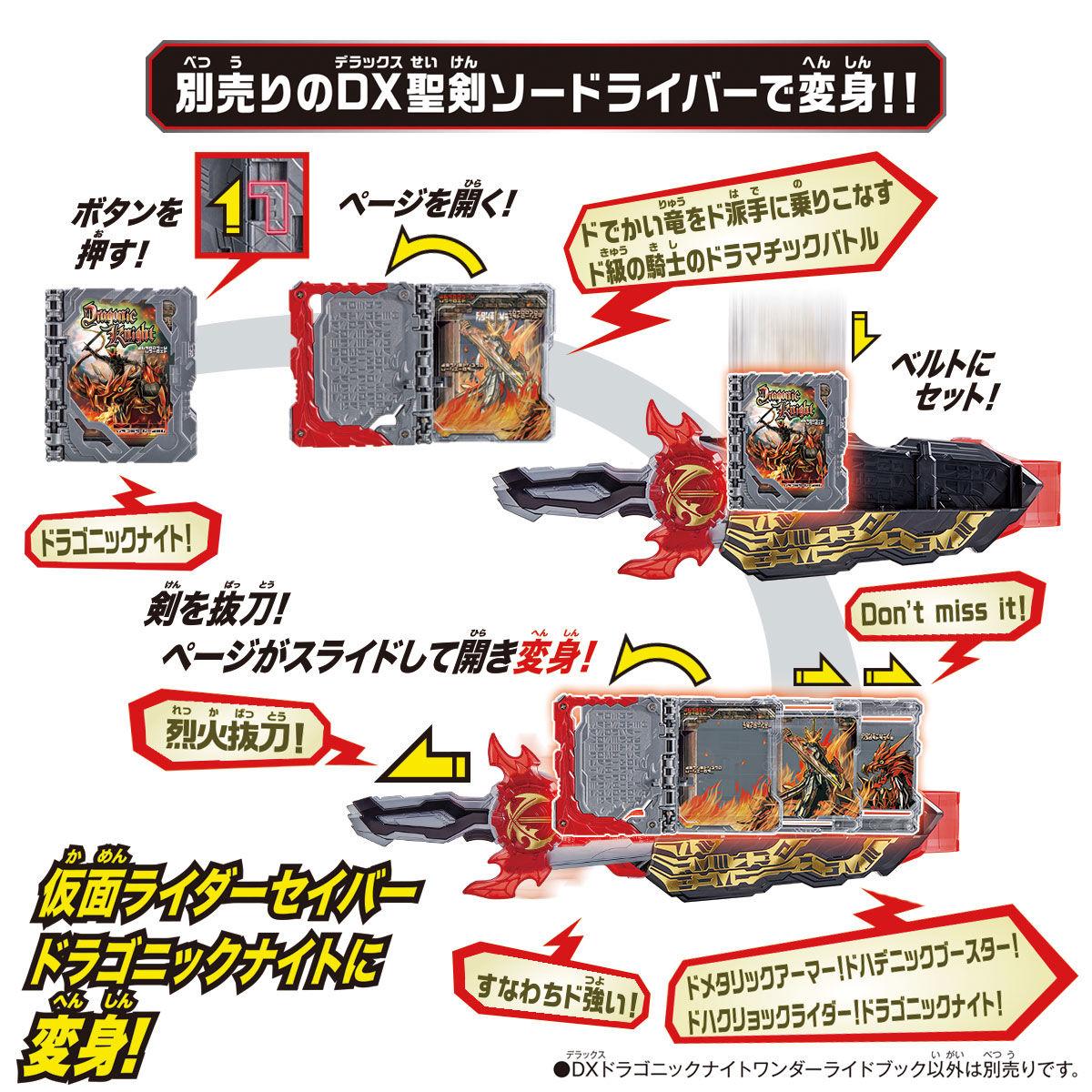 仮面ライダーセイバー『DXドラゴニックナイトワンダーライドブック』変身なりきり-006