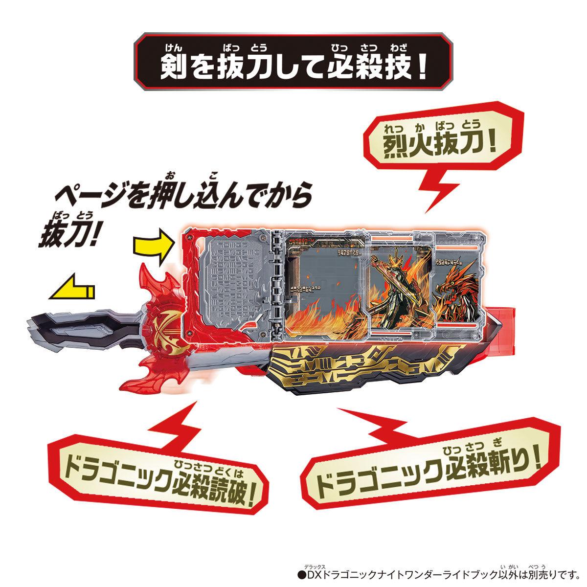 仮面ライダーセイバー『DXドラゴニックナイトワンダーライドブック』変身なりきり-008