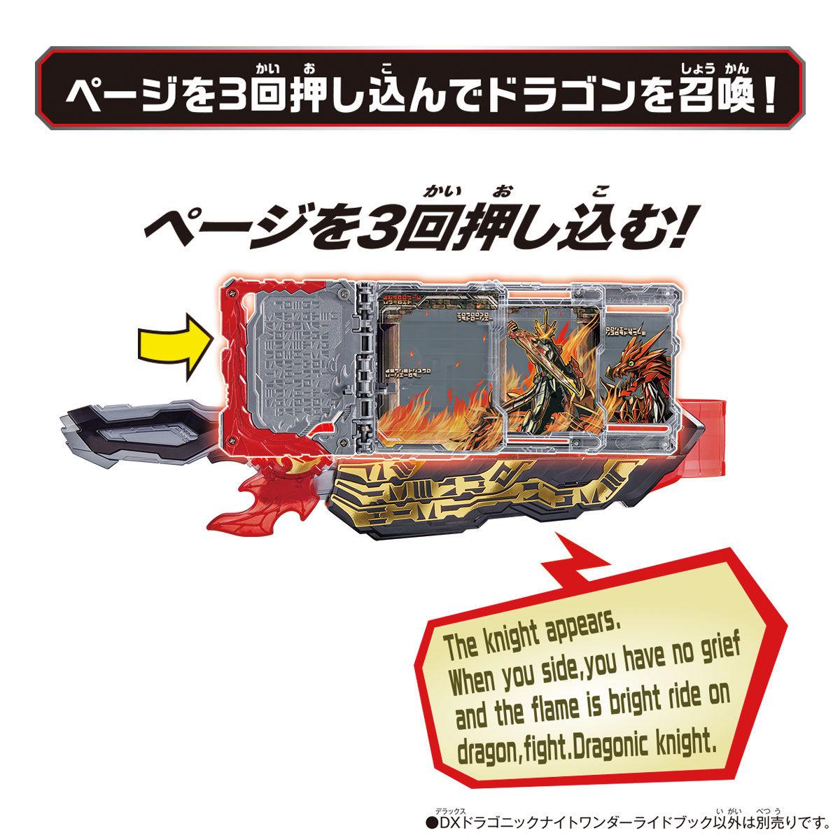 仮面ライダーセイバー『DXドラゴニックナイトワンダーライドブック』変身なりきり-009