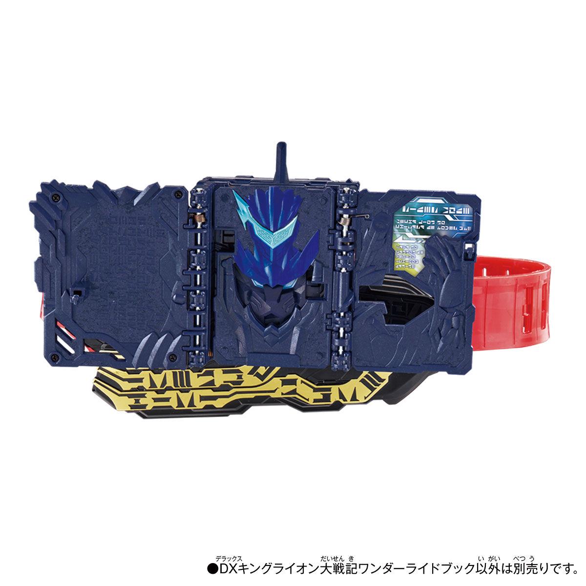 仮面ライダーセイバー『DXキングライオン大戦記ワンダーライドブック』変身なりきり-002