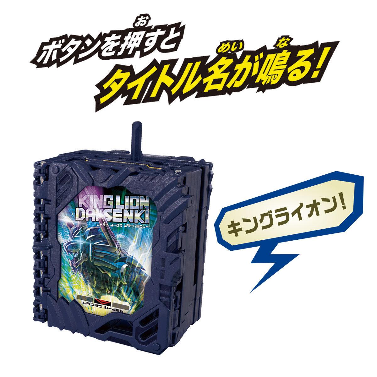 仮面ライダーセイバー『DXキングライオン大戦記ワンダーライドブック』変身なりきり-004